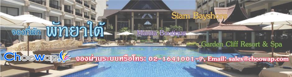 ที่พักพัทยาใต้ จองที่พักพัทยาใต้ แนะนำโรงแรมพัทยาใต้